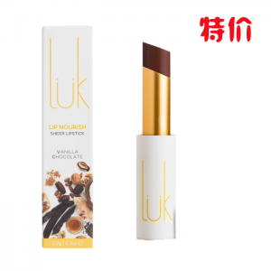 特价:Luk beautifood vanilla chocolate 100%天然香草巧克力色唇膏